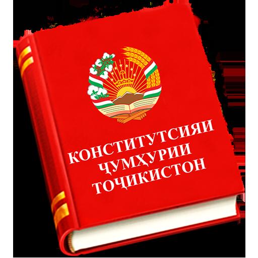 Конститутсияи Ҷумҳурии Тоҷикистон